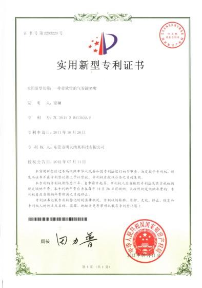 软管喷头专利证